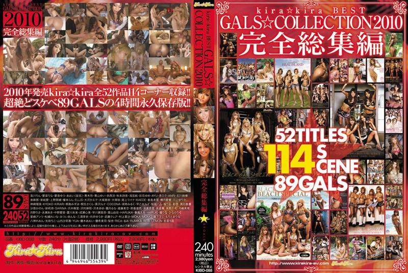 kira☆kiraGALS☆COLLECTION2010 完全総集編